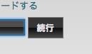 スクリーンショット 2016-08-16 0.08.37